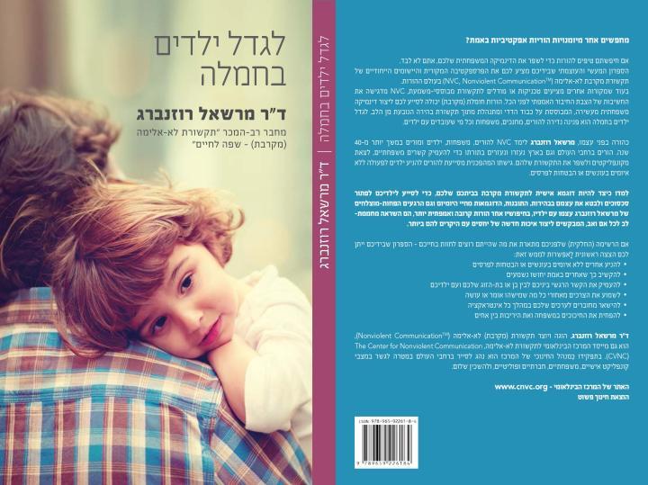 לגדל-ילדים-בחמלה-כריכה-page-001